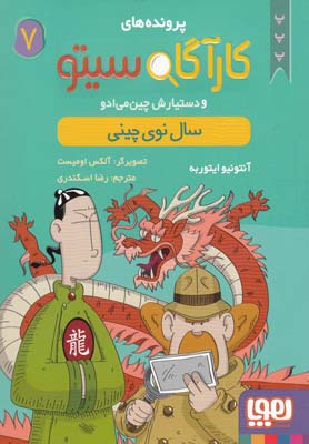 کتاب کارآگاه سیتو و دستیارش چین می ادو 7