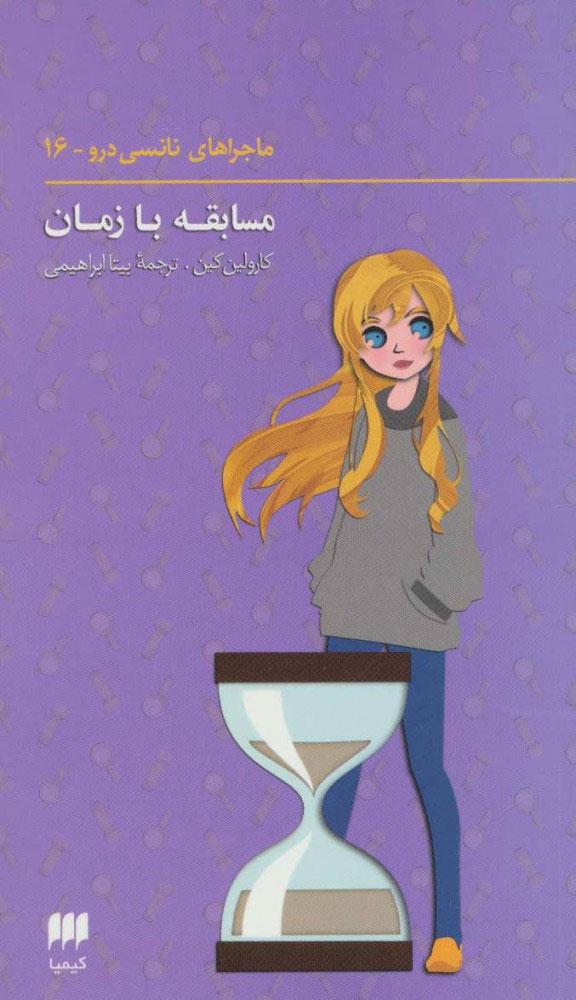کتاب ماجراهای نانسی درو (16)
