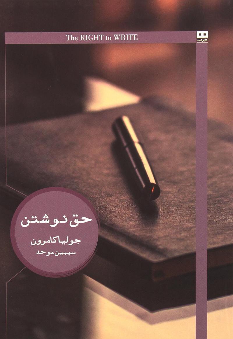 کتاب حق نوشتن