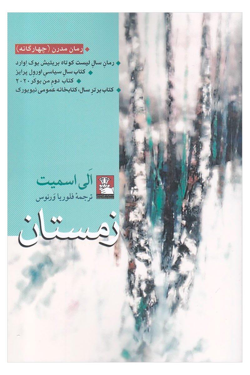 کتاب زمستان