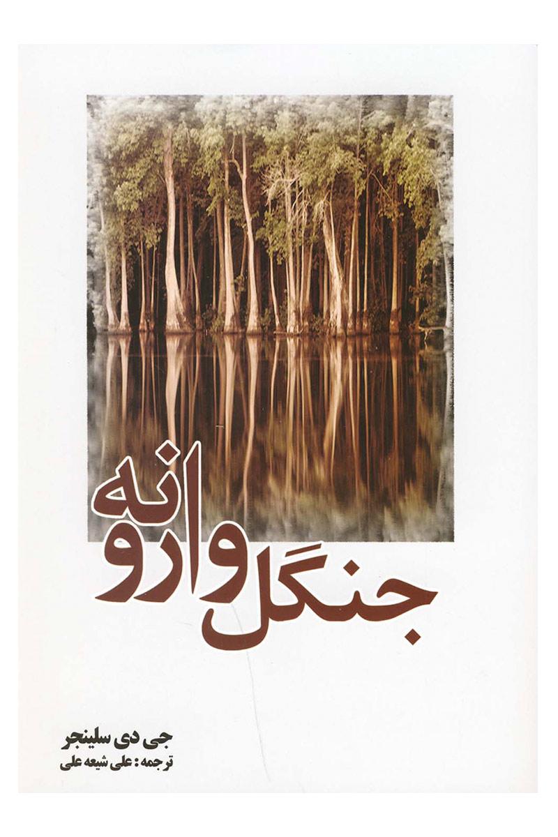 کتاب جنگل وارونه