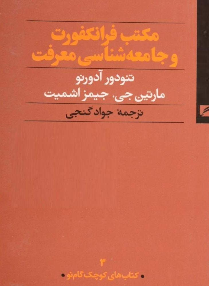 کتاب مکتب فرانکفورت و جامعه شناسی معرفت