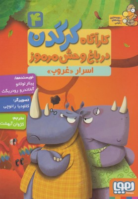 کتاب کارآگاه کرگدن در باغ وحش مرموز 4