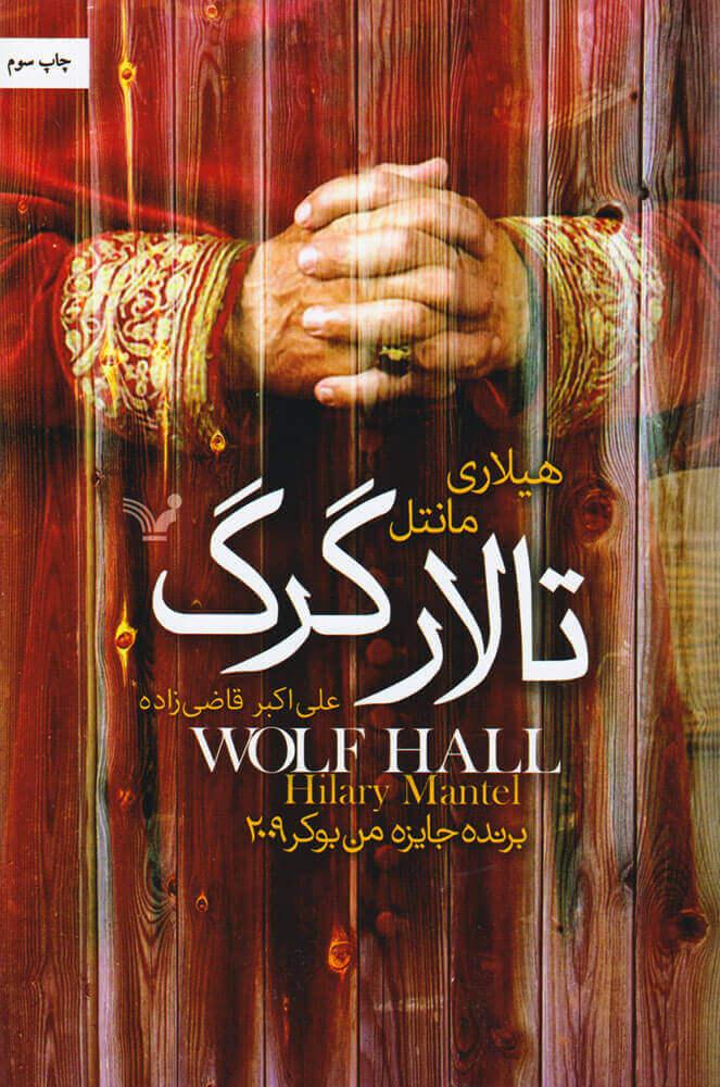 کتاب تالار گرگ