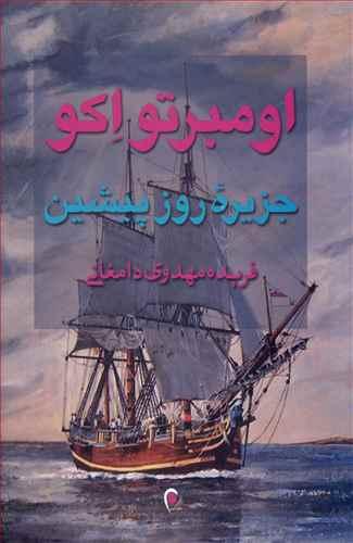 کتاب جزیره روز پیشین