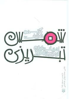 کتاب گزیده غزلیات شمس تبریزی
