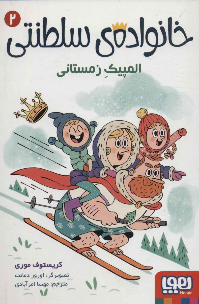 کتاب خانواده ی سلطنتی 2