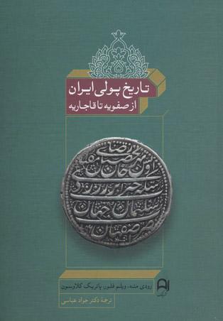 کتاب تاریخ پولی ایران
