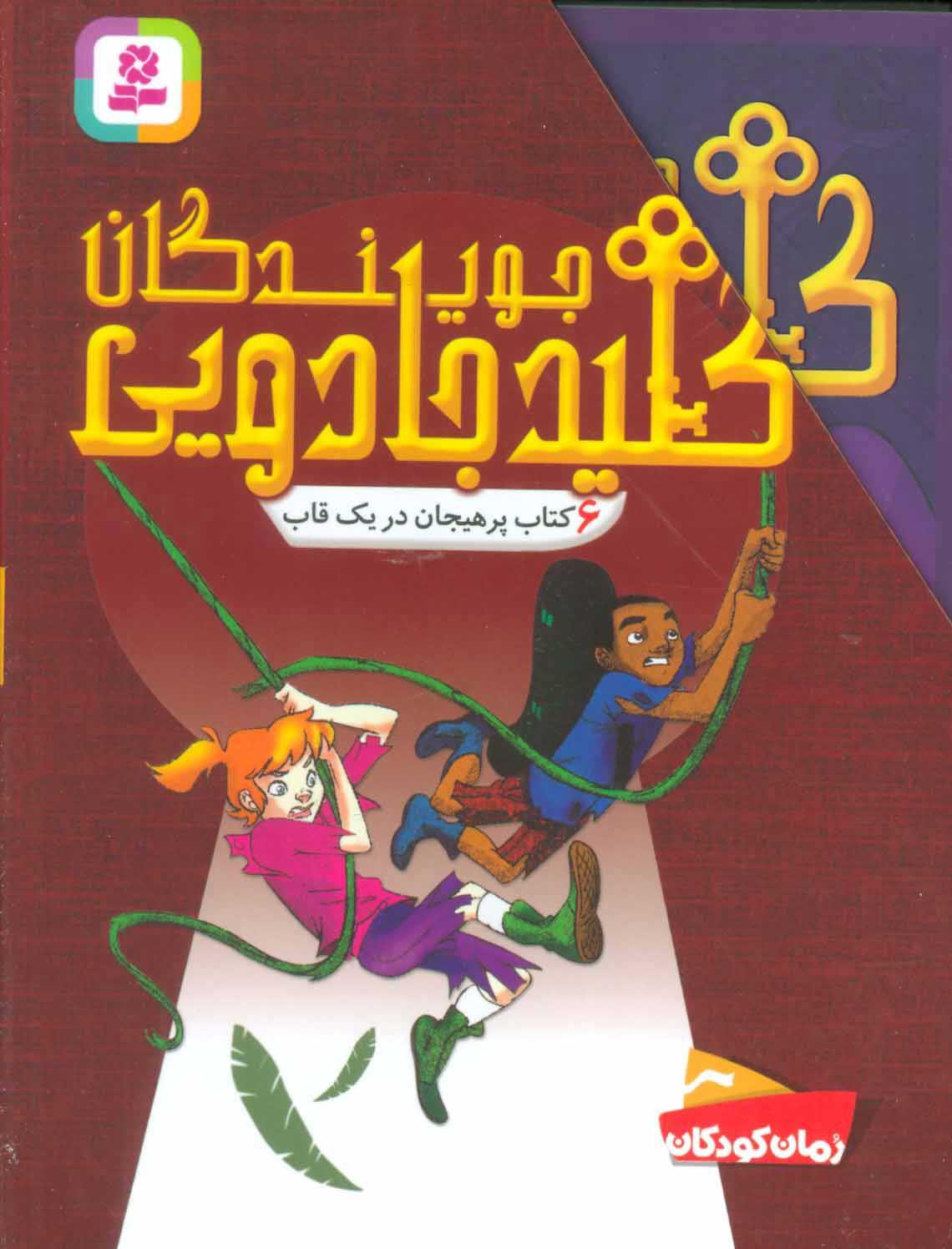 کتاب مجموعه جویندگان کلید جادویی