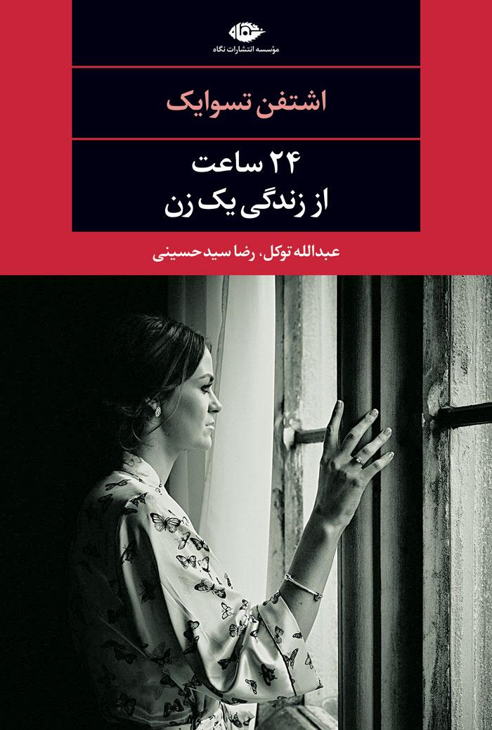 کتاب 24 ساعت از زندگی یک زن