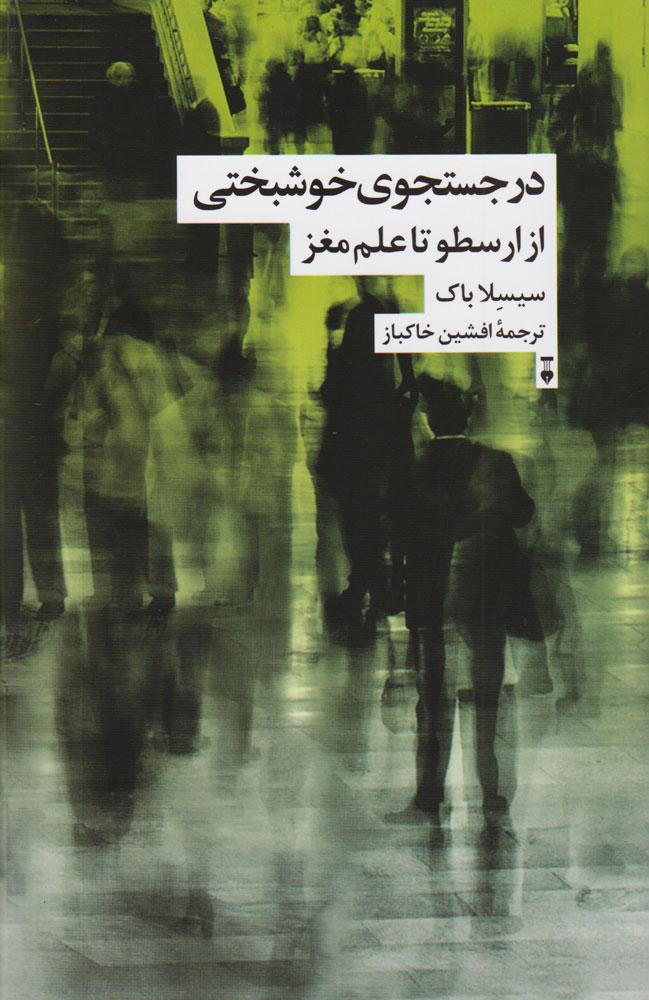 کتاب در جستجوی خوشبختی