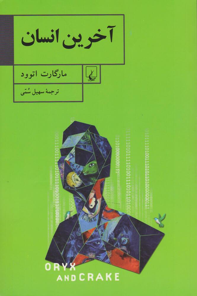 کتاب آخرین انسان