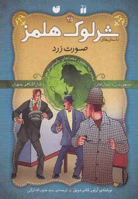 کتاب شرلوک هلمز(35)