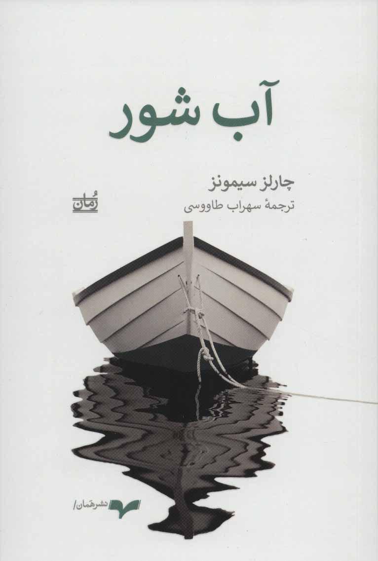 کتاب آب شور