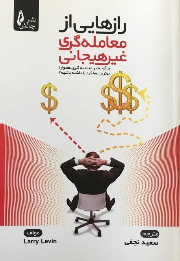 کتاب رازهایی از معامله گری غیرهیجانی
