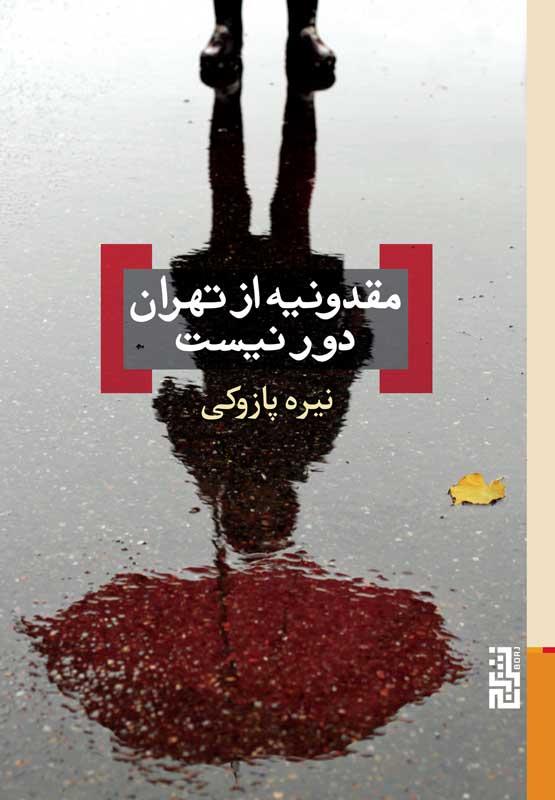 کتاب مقدونیه از تهران دور نیست