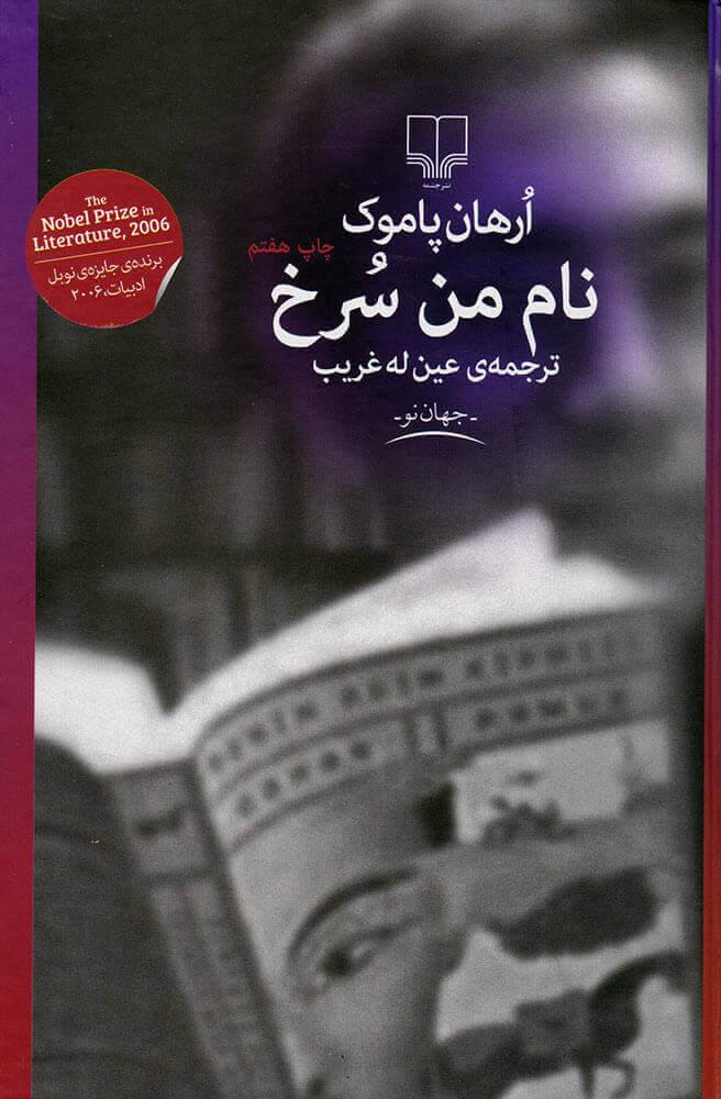 کتاب نام من سرخ