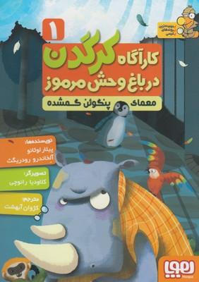 کتاب کارآگاه کرگدن در باغ وحش مرموز 1