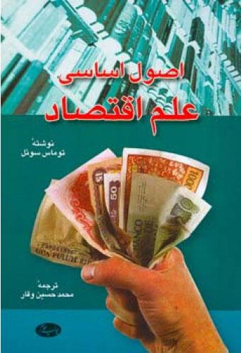 کتاب اصول اساسی علم اقتصاد