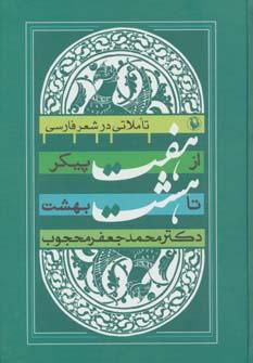 کتاب از هفت پیکر تا هشت بهشت