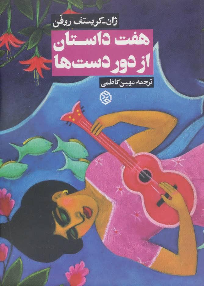 کتاب هفت داستان از دور دست ها