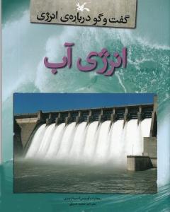 کتاب انرژی آب