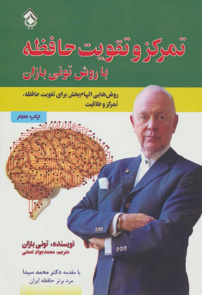کتاب تمرکز و تقویت حافظه با روش تونی بازان