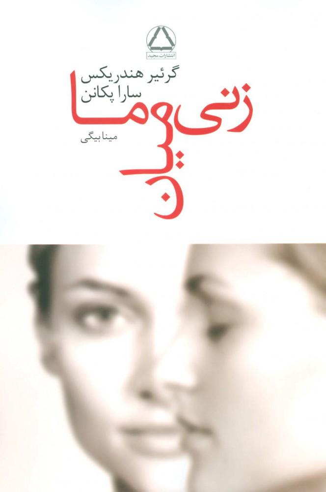 کتاب زنی میان ما