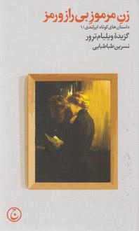 کتاب زن مرموز بی رمز و راز