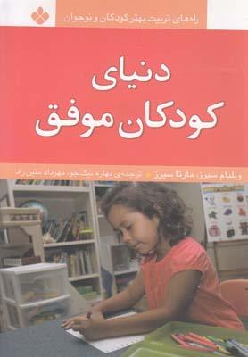 کتاب دنیای کودکان موفق