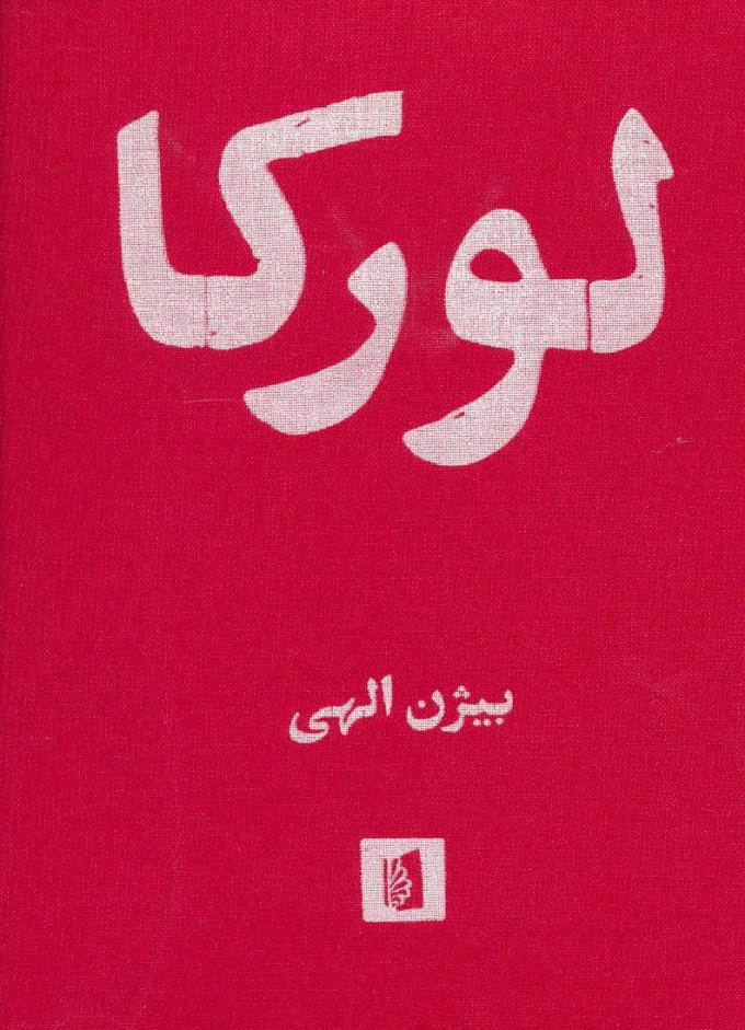 کتاب لورکا