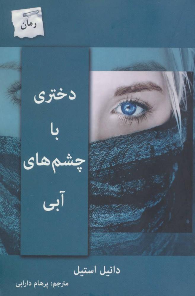 کتاب دختری با چشم های آبی