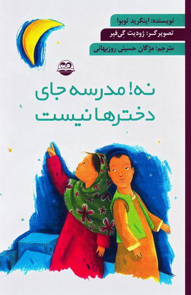کتاب نه! مدرسه جای دخترها نیست