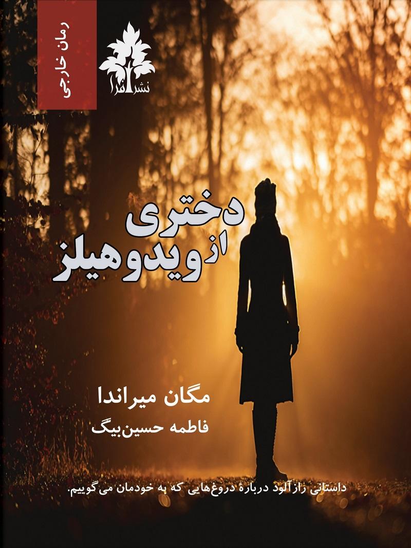 کتاب دختری از ویدوهیلز
