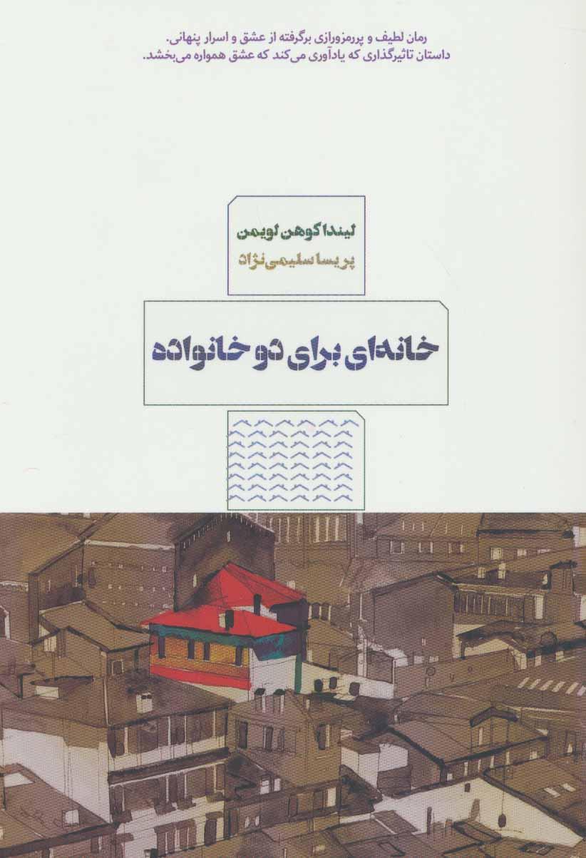 کتاب خانه ای برای دو خانواده