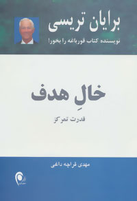 کتاب خال هدف