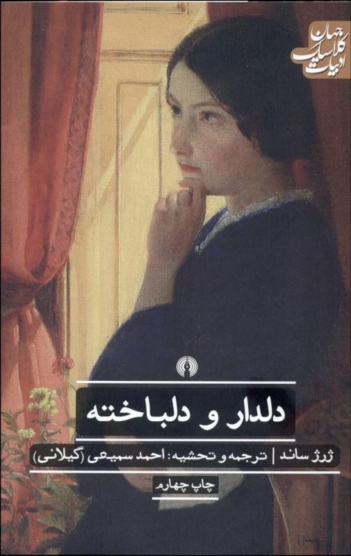 کتاب دلدار و دلباخته