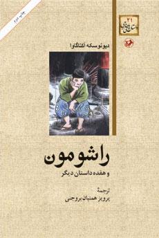 کتاب راشومون