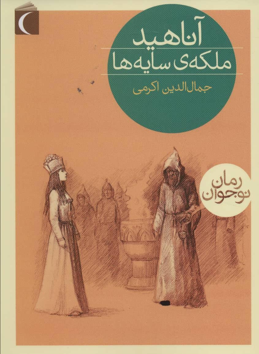 کتاب آناهید، ملکه ی سایه ها