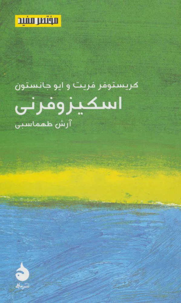 کتاب اسکیزوفرنی