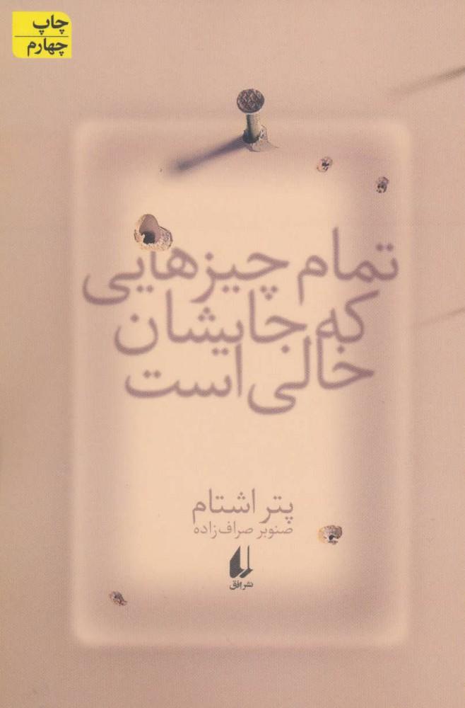 کتاب تمام چیزهایی که جایشان خالی است