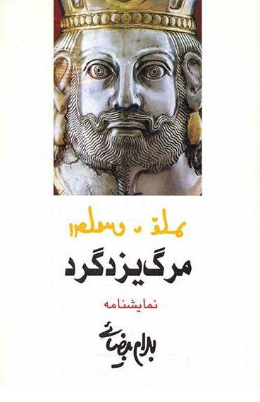 کتاب مرگ یزدگرد