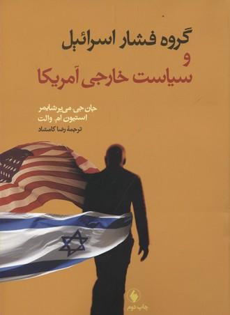 کتاب گروه فشار اسرائیل و سیاست خارجی آمریکا
