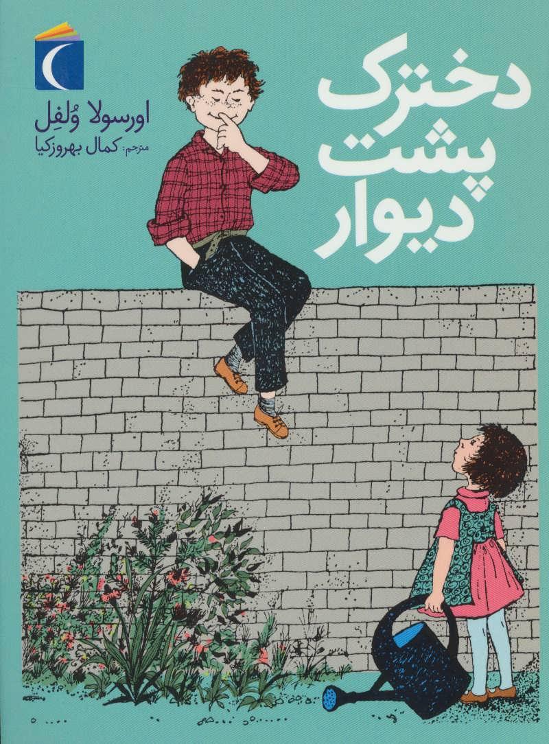 کتاب دخترک پشت دیوار