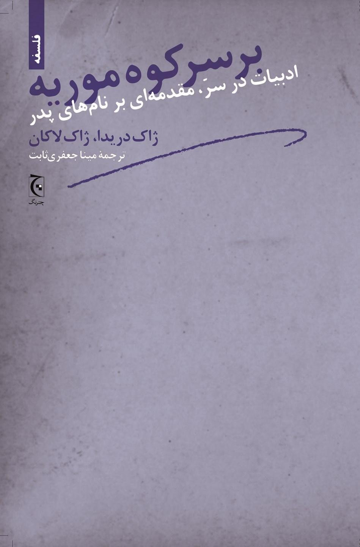 کتاب بر سر کوه موریه