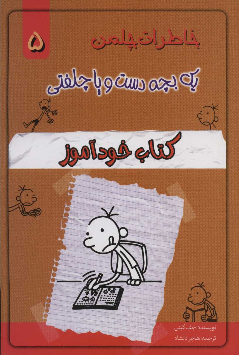 کتاب کتاب خودآموز