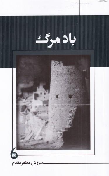 کتاب باد مرگ