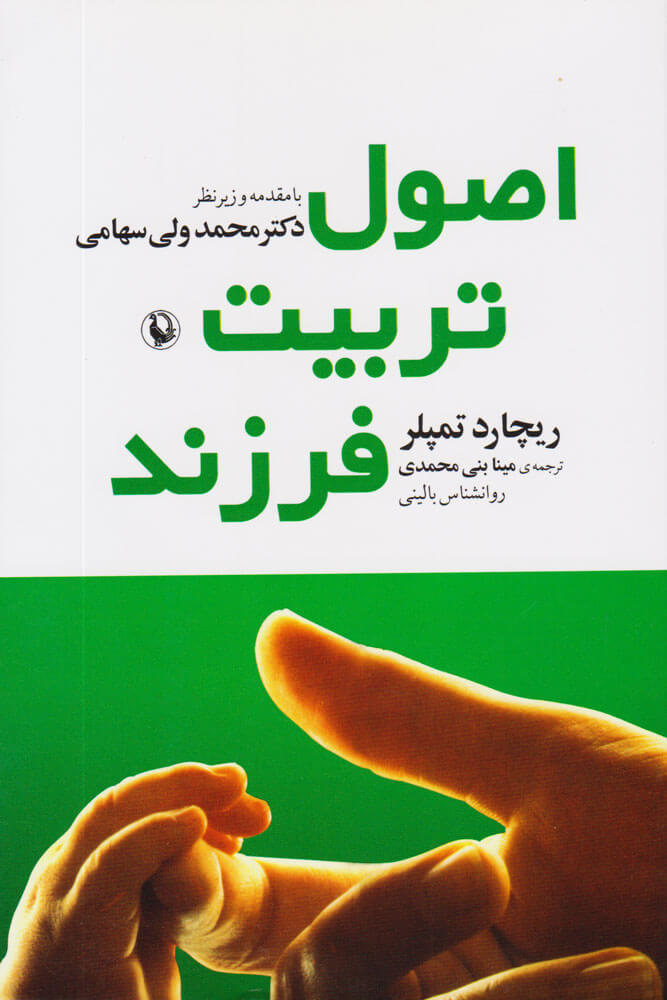 کتاب اصول تربیت فرزند