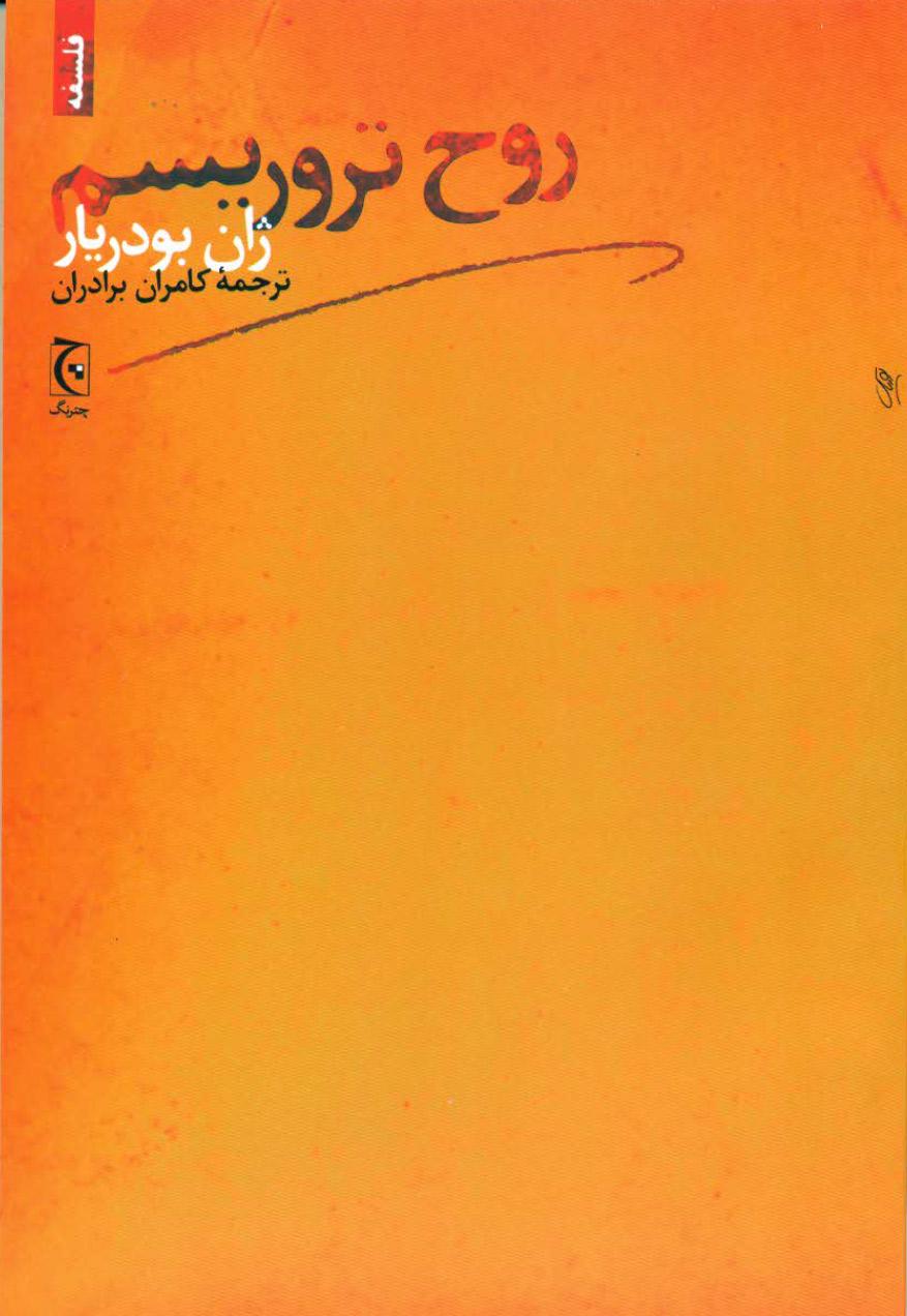 کتاب روح تروریسم