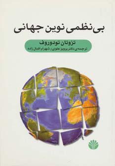 کتاب بی نظمی نوین جهانی